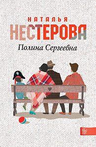 Наталья Нестерова - Полина Сергеевна