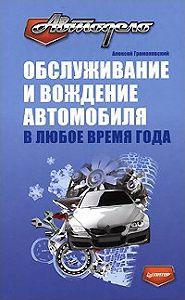 Алексей Громаковский - Обслуживание и вождение автомобиля в любое время года