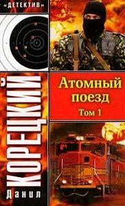 Данил Корецкий -Атомный поезд. Том 1