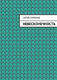 Сергей Супремов - Небесконечность