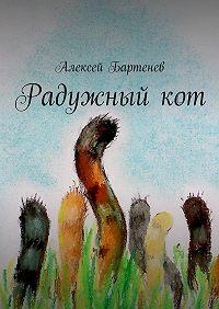 Алексей Бартенев -Радужныйкот