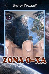 Виктор Грецкий - Zona O-XА. Книга 1. Чёрная дыра