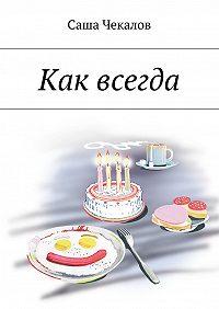 Саша Чекалов - Как всегда