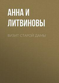 Анна и Сергей Литвиновы -Визит старой дамы