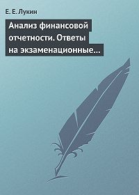 Е. Е. Лукин -Анализ финансовой отчетности. Ответы на экзаменационные вопросы