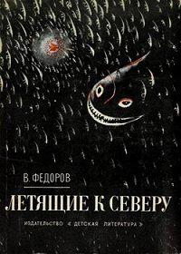 Вадим Фёдоров -Летящие к северу