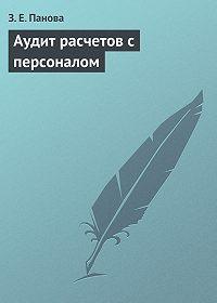 Зинаида Панова - Аудит расчетов с персоналом