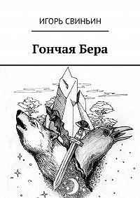 Игорь Свиньин - Гончая Бера