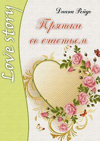 Диана Рейдо - Прятки со счастьем