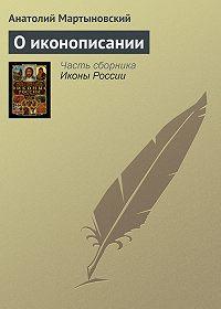 Анатолий Мартыновский -О иконописании