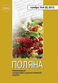Коллектив Авторов - Поляна №4 (6), ноябрь 2013