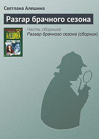 Светлана Алешина - Разгар брачного сезона