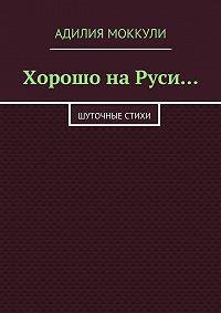 Адилия Моккули -Хорошо на Руси…