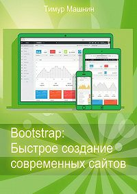 Тимур Машнин -Bootstrap: Быстрое создание современных сайтов