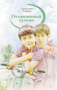 Светлана Сорока -Отъявленный хулиган