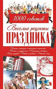 Игорь Резько - Веселые рецепты праздника. 1000 советов
