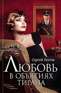 Сергей Реутов - Любовь в объятиях тирана