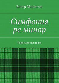 Венер Мавлетов - Симфония ре минор
