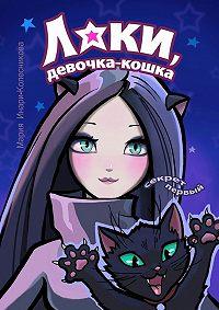 Мария Инари-Колесникова - Лаки, девочка-кошка