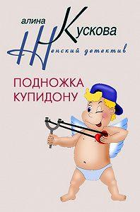 Алина Кускова - Подножка Купидону