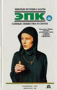 Наталья Макарова -Тайные общества и секты: культовые убийцы, масоны, религиозные союзы и ордена, сатанисты и фанатики