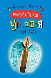 Валентина Андреева -Убойная стрела Амура
