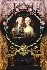 Вольдемар Балязин - Царский декамерон. От Ивана III до Александра I