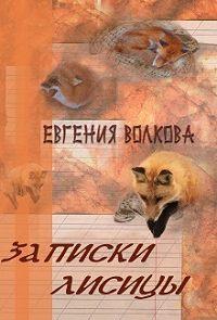 Евгения Волкова -Записки лисицы (сборник)