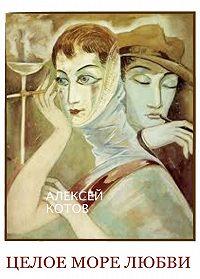 Алексей Котов -Целое море любви