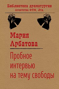 Мария Арбатова - Пробное интервью на тему свободы