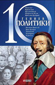 Дмитрий Кукленко -10 гениев политики