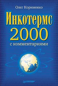 Олег Васильевич Корниенко -Инкотермс-2000 с комментариями