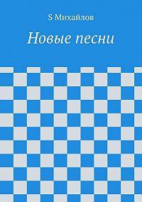 S Михайлов -Новые стихи и песни