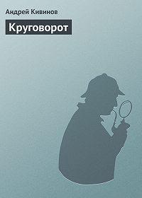 Андрей Кивинов -Круговорот