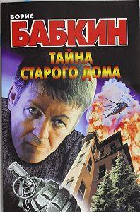 Борис Бабкин - Тайна старого дома