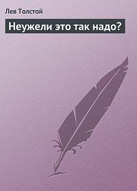 Лев Толстой - Неужели это так надо?