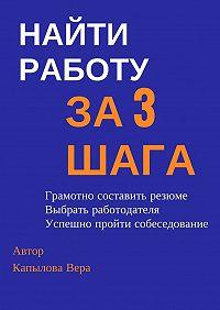 Вера Капылова -Найти работу за 3 шага. Практические рекомендации