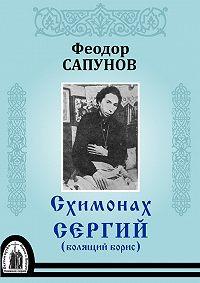 Феодор Сапунов -Схимонах Сергий (болящий Борис)