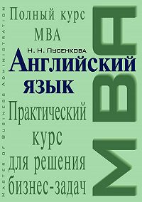 Нина Пусенкова - Английский язык. Практический курс для решения бизнес-задач