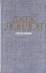 Джек Лондон -Железная пята