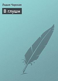 Лидия Чарская -В глуши