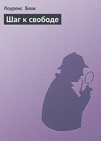 Лоуренс Блок -Шаг к свободе