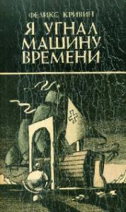 Феликс Кривин -Ушельцы