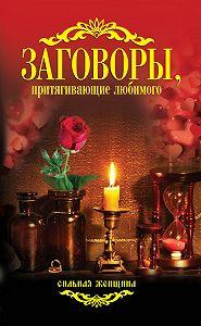 Антонина Соколова - Заговоры, притягивающие любимого