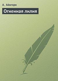 А. Айнгорн - Огненная лилия