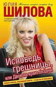 Юлия Шилова -Исповедь грешницы, или Двое на краю бездны