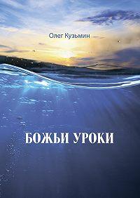 Олег Кузьмин - Божьи уроки