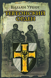 Вильям Урбан - Тевтонский орден
