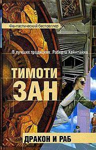 Тимоти Зан -Дракон и раб