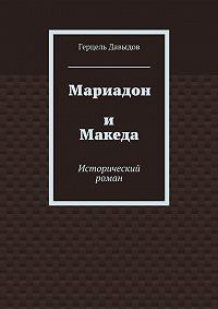 Герцель Давыдов -Мариадон и Македа. Исторический роман